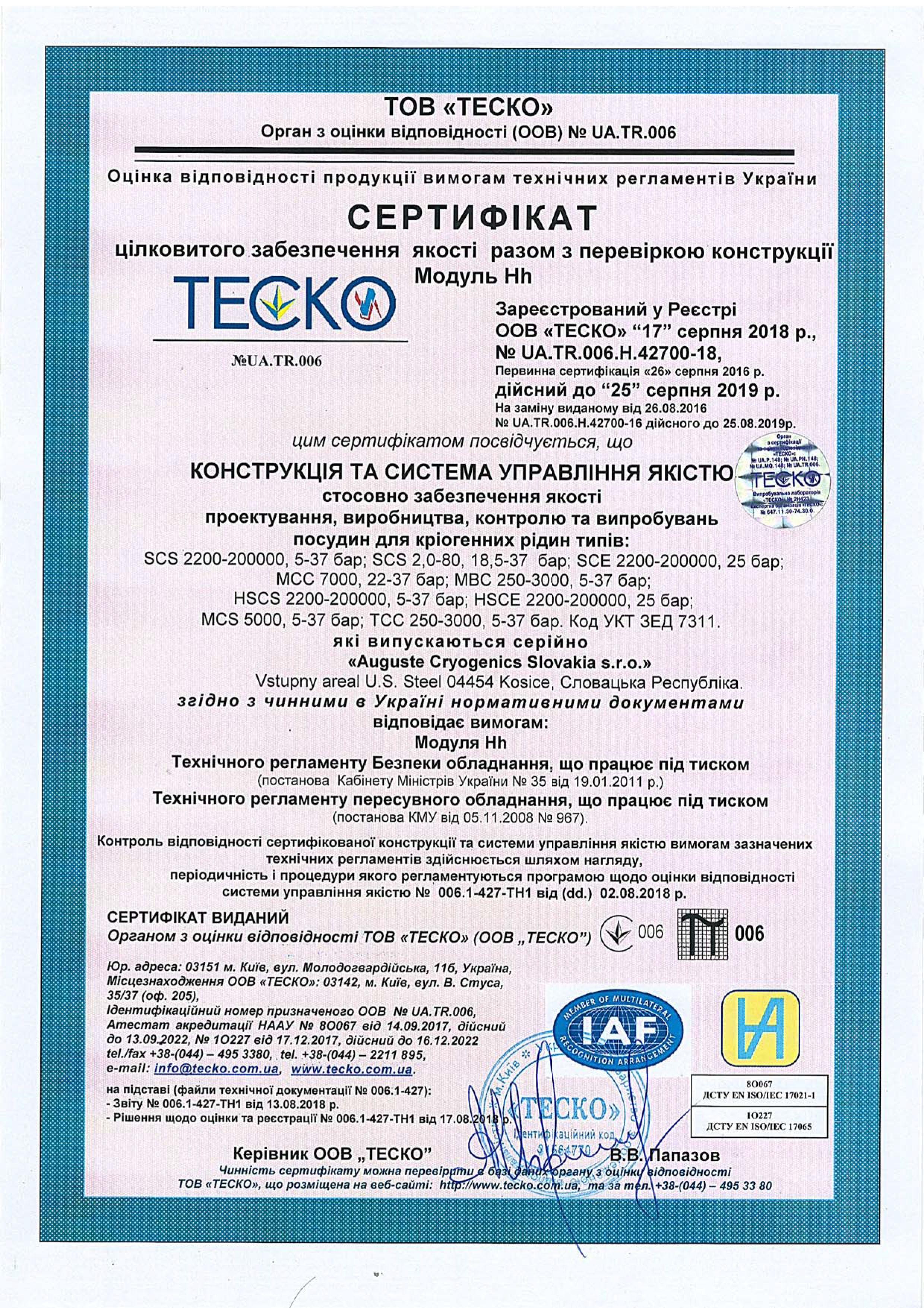 ACS UA cert 006.1-427-ТН1-c